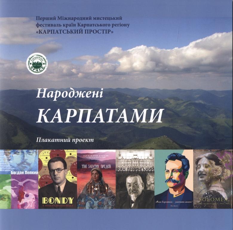 У рамках фестивалю «Карпатський простір», київські художники підготують експозицію проекту «Народжені Карпатами»