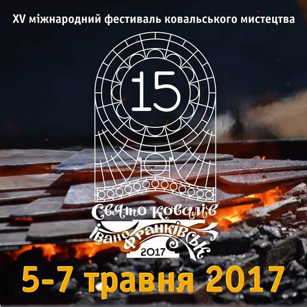 """Церква звинувачує організаторів фестивалю """"Свято ковалів"""" в пропаганді окультизму"""