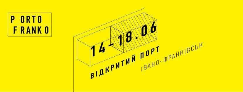 В Івано-Франківську знову відбудеться Porto Franko Gogol Fest