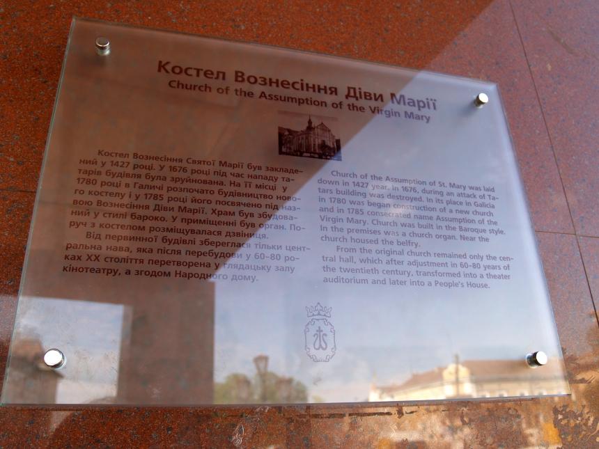 На історичних будівлях Галича встановлюють анотаційні дошки