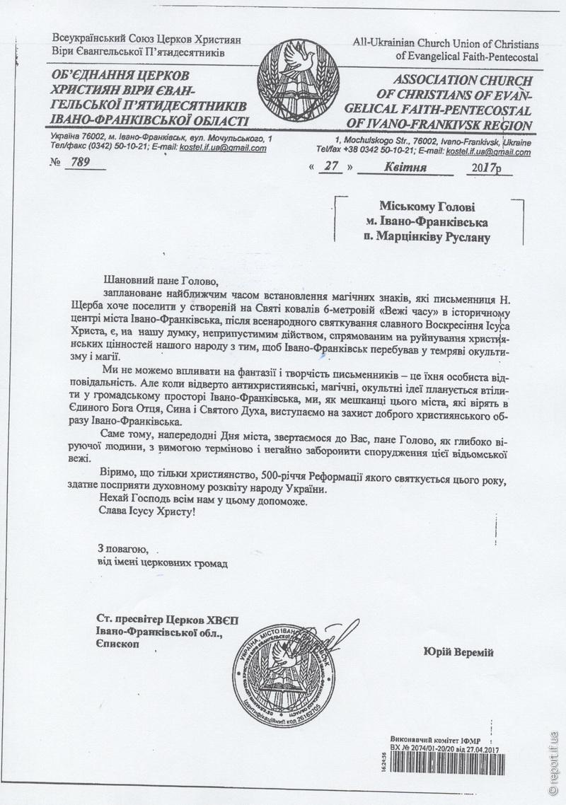 На адресу франківського мера Руслана Марцінківа надійшли листи від кількох місцевих християнських спільнот з проханням терміново і негайно заборонити встановлення відьомської вежі