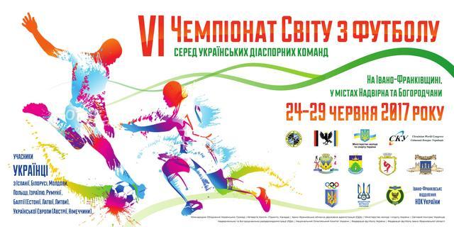 Прикарпаття приймає VI чемпіонат Світу з футболу серед українських діаспорних команд