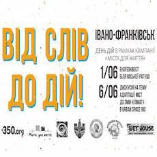 Інженерно-екологічний інститут взяв участь у Всеукраїнському дні дій в Івано-Франківську